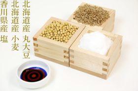 原料は、国産素材にこだわっています。