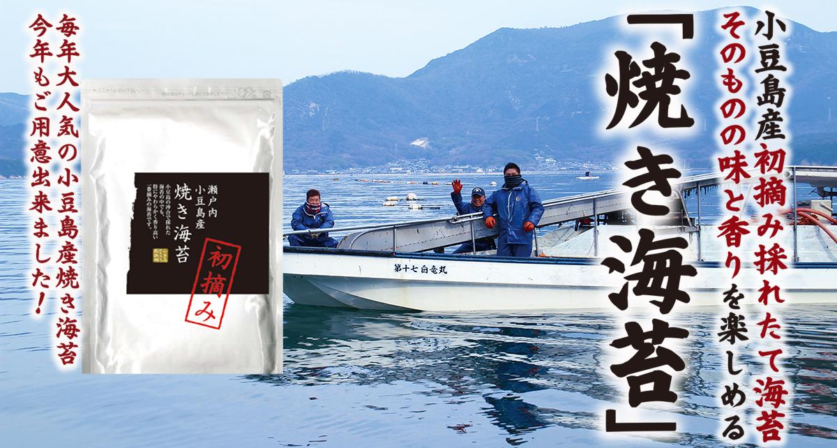 小豆島産100%の海苔