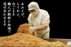 白ごまと小豆島醤油の香ばしさ
