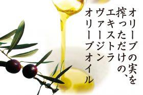 醤油とオリーブオイル、実は相性抜群なんです!