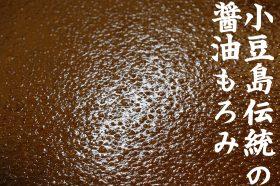 小豆島のもろみは、醤油の「もと」のことです