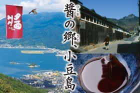 四百年の歴史を持つ小豆島醤油の香ばしい香り