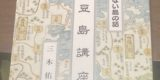 小豆島講座の本