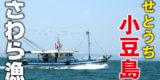 小豆島の春を告げる鰆漁(YouTube動画)